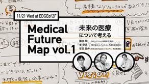 11月21日 Medical Future Map 〜未来の医療について考える〜登壇決定