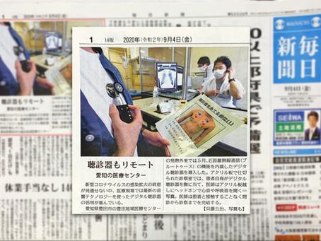 毎日新聞朝刊一面で「リモート聴診器」としてネクステートが紹介されました