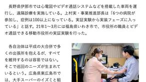 日経ビジネス2021年8月16日号にネクステート・シナプスの事例が掲載されています
