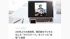 """【取材】200年ぶりの再発明。聴診器をデジタル化した「ネクステート」をつくった""""会話""""と発想"""