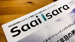 サーイ・イサラ7月号「日本のモノ語り」にネクステート登場