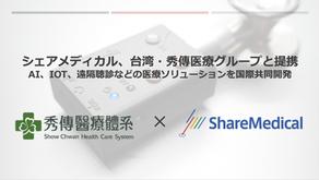 台湾・秀傳医療グループと提携しAI、IoT、遠隔聴診などの医療ソリューション開発を加速