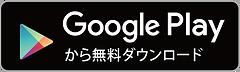 メディラインAndroidアプリ