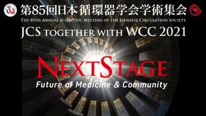 第85回日本循環器学会学術集会にネクステート・シナプスを出展