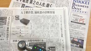2021年5月19日「日経産業新聞」8面に掲載