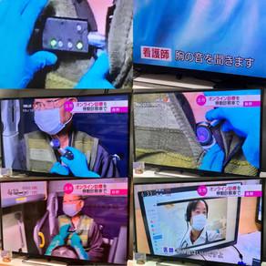 長野県伊那市 オンライン移動診療車でネクステートシナプスが紹介されました