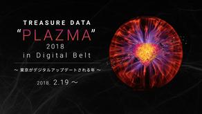 """「TREASURE DATA """"PLAZMA"""" 」のオープンイノベーションショーケースに選定されました"""