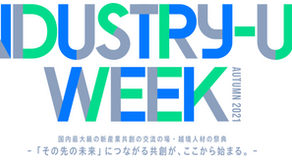 Industry-Up Week Autumn 2021に出展します