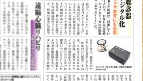 徳洲会院内報 徳州新聞にネクステートが掲載