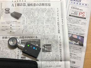 Appeared on page 8 of the Nikkei Business Daily on May 19, 2021.