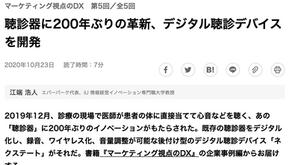 【日経クロストレンド】医療DX事例としてネクステートを特集