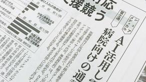 『日経産業新聞掲載』25カ国17言語の通訳が可能なAI電話通訳サービス 「Tak!Call」をリリース