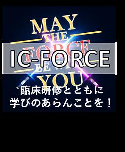 ICFORCE.png
