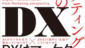 書籍「マーケティング視点のDX」にネクステートの成功事例が掲載