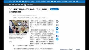 毎日新聞 医療欄にて豊田地域医療センターの事例が掲載