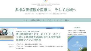 日本プライマリ・ケア連合学会のダイバーシティ委員会で「遠隔聴診豊田モデル」が取り上げられました
