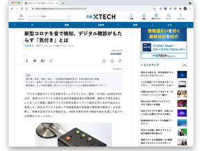 """[Nikkei Digital Health] Detecting COVID-19 with sound, digital auscultation brings """"awareness""""?"""