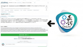 メドピア株式会社が運営する論文検索・共有サービス「JOURNAL」に 医療用ASP型翻訳サービス「医詞オンライン」の提供を発表