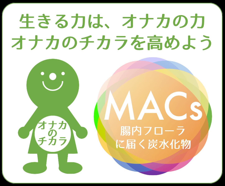 MACsステッカー
