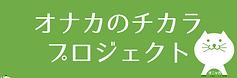 腸育腸活スクールスマートフード オナカのチカラ