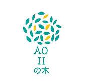 東京都認定教室AOIIの木