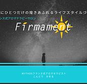 東京都認定教室Firmament