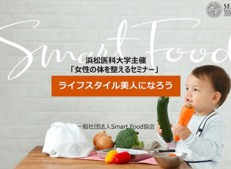 News:国立法人浜松医科大学医学部看護学科主催 食育プログラムに協力