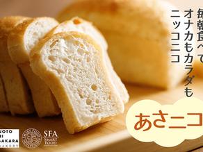 News:高機能健康パンの商品開発に協力