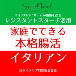日本イタリア料理協会監修腸活イタリアン0