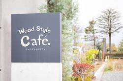 金沢子育てカフェ・ウッドスタイルカフェ看板