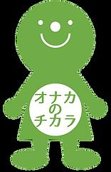 腸育腸活スクールスマートフード キャラクター0.png