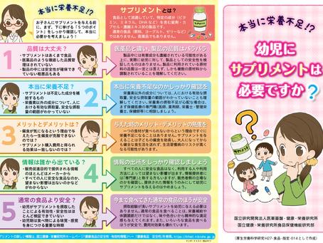 Topics:子どもにサプリメントは必要か?