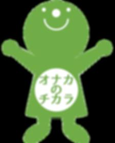 腸育腸活スクールスマートフード キャラクター2