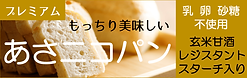 腸育腸活スクールスマートフード あさニコパン