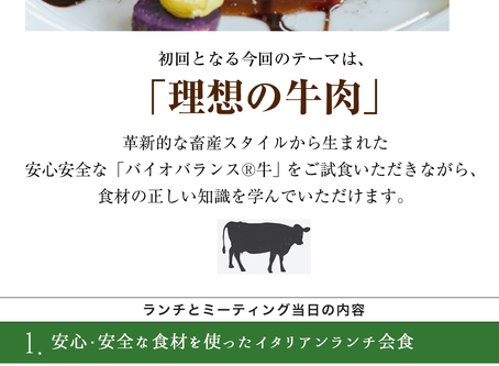 News:Smart Foodランチミーティングvol.1