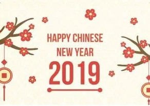 Happy Chinese New Year From the Vilden Team