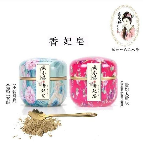 香妃皂 (100g)