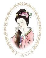 戴春林 DaiChunLin 漢方化妝品 漢方護膚品 漢方