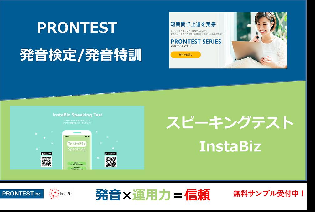 prontest_instabiz_package.png