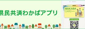 わかばカード(かながわ県民共済)にInstaBizが掲載されました!