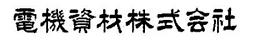 logo_denkishizai.PNG