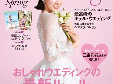25ans wedding 2018 spring掲載別          冊付録 三吉彩花さんのお花も担当させて頂きました。