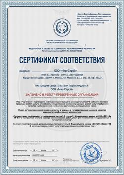 ООО «Мир-Строй»