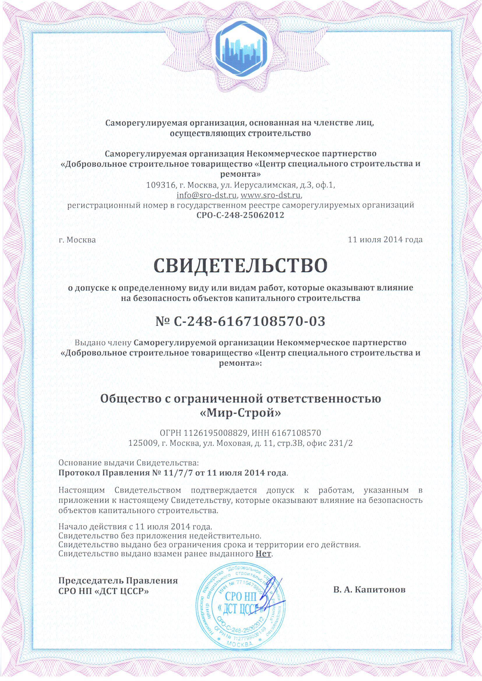 СРО_Страница_1