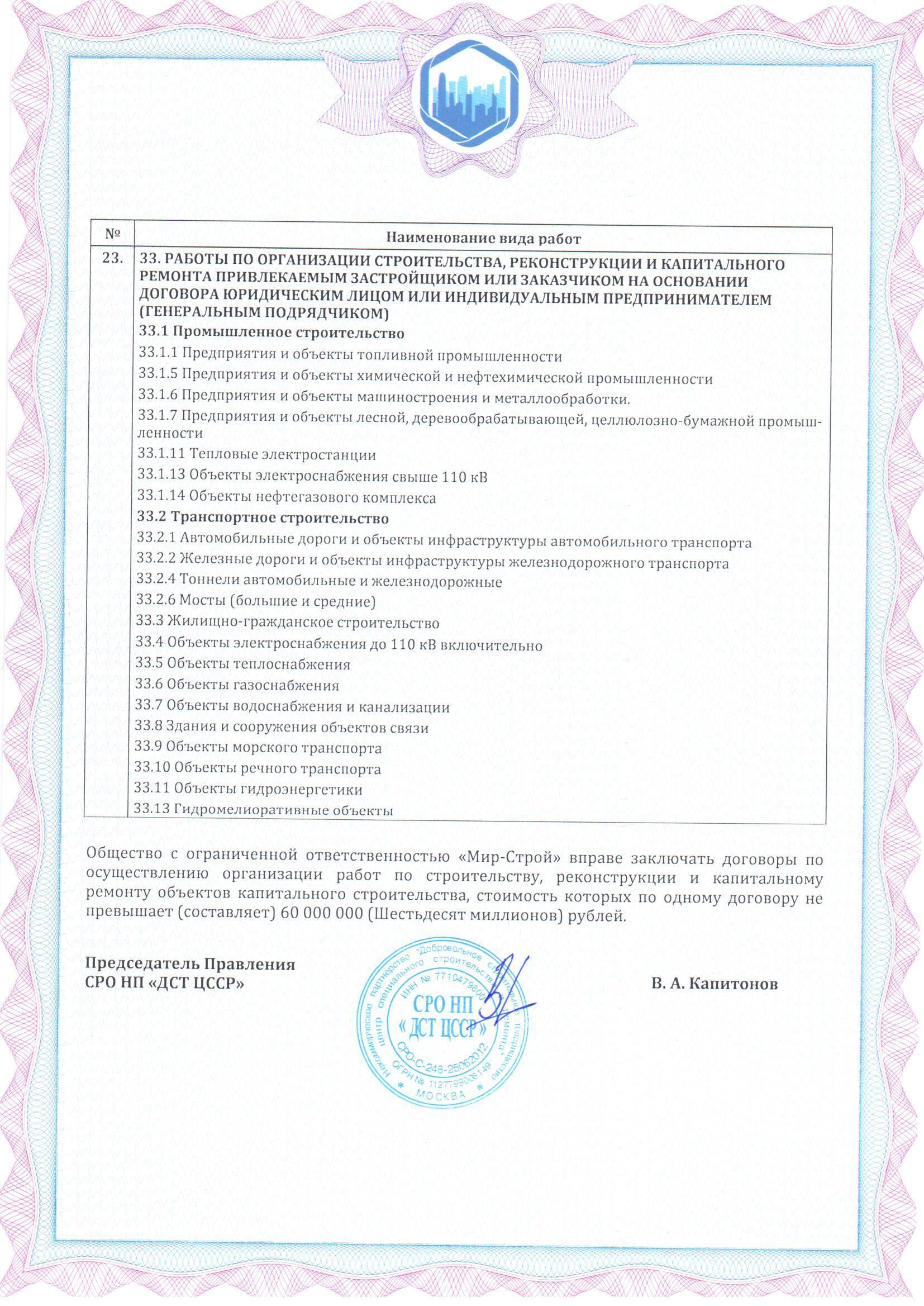 СРО_Страница_8