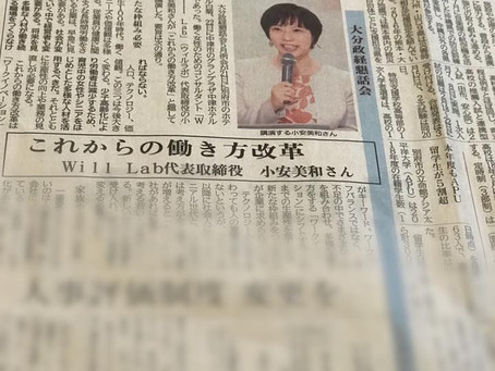 【メディア掲載】大分県別府市・中津市で講演、大分合同新聞に掲載頂きました