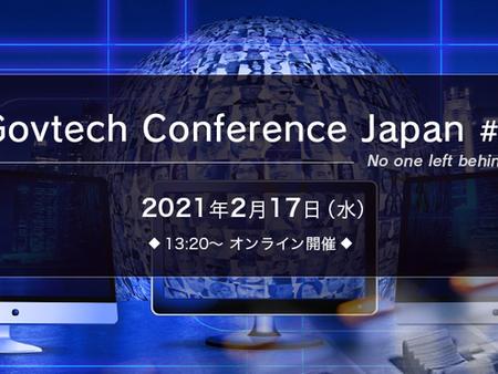 【経産省】Govtech Conference Japan #05 「デジタルの世界から取り残されないために:現場の課題から始める」に登壇