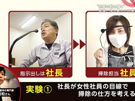 【NHK】クローズアップ現代+「他者の靴を履いてみる~無意識の偏見を克服するヒント~」に出演