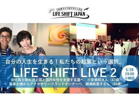 【イベント案内】5/28(月)LIFE SHIFTLIVE「自分の人生を生きる!私たちの起業という選択」に登壇します