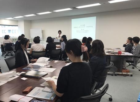 【レポート】よこはま女性のリーダーシッププログラム開講!